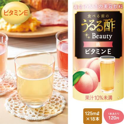 食べる前のうるる酢 ビューティー 桃味