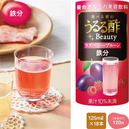 食べる前のうるる酢 ビューティー ラズベリー×プルーン味