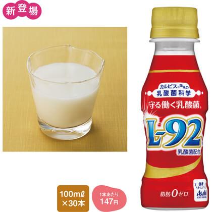 カルピス 守る働く乳酸菌 L−92