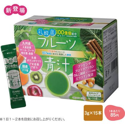 乳酸菌入りフルーツ青汁15本