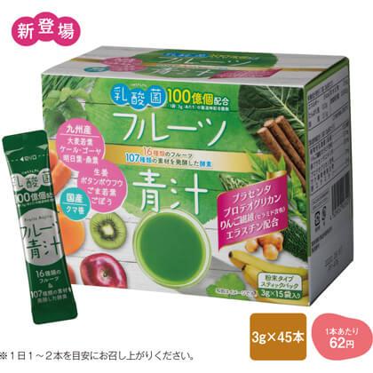 乳酸菌入りフルーツ青汁45本