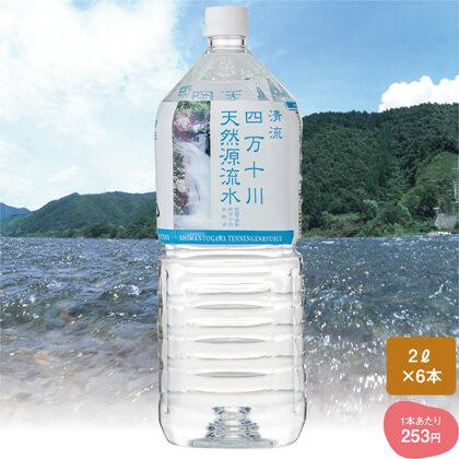 四万十川天然源流水2L