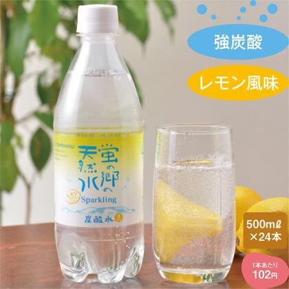 蛍の郷の天然水スパークリングレモン