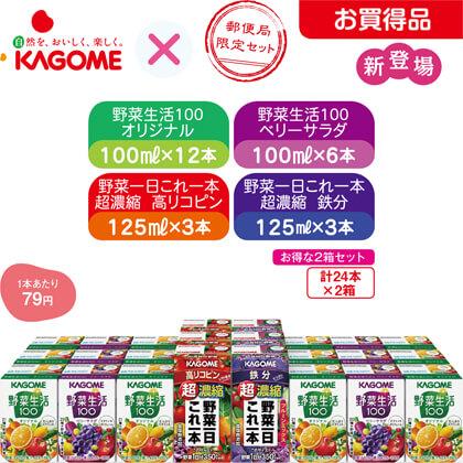 カゴメ 野菜飲料48本セット