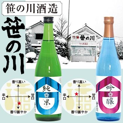 笹の川 純米酒・吟醸酒 720mlセット