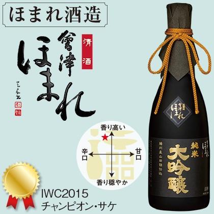 會津ほまれ 播州産山田錦仕込 純米大吟醸酒 720ml