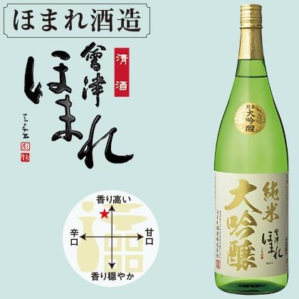 會津ほまれ 純米大吟醸酒 極 1800ml