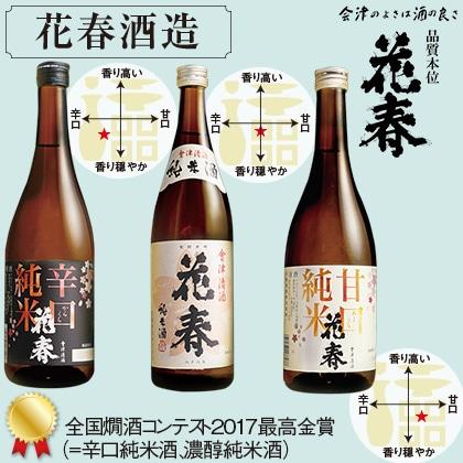 花春 純米酒飲み比べ 720mlセット