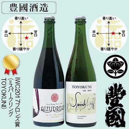 スパークリングTOYOKUNI・AizuDream〜葡萄のお酒〜 750mlセット