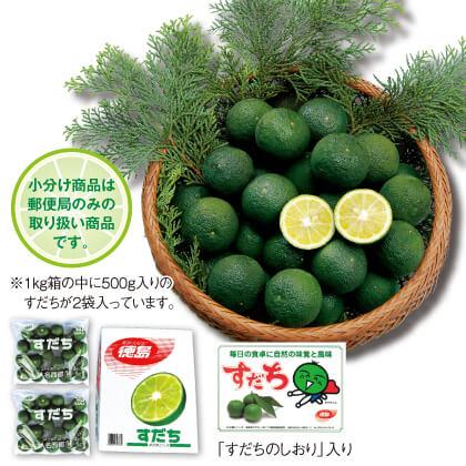 すだち(青果)((500g×2)×2)