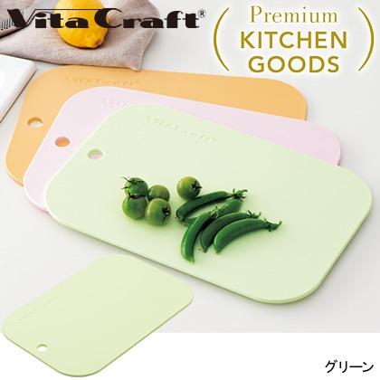 [ビタクラフト] 抗菌まな板 グリーン
