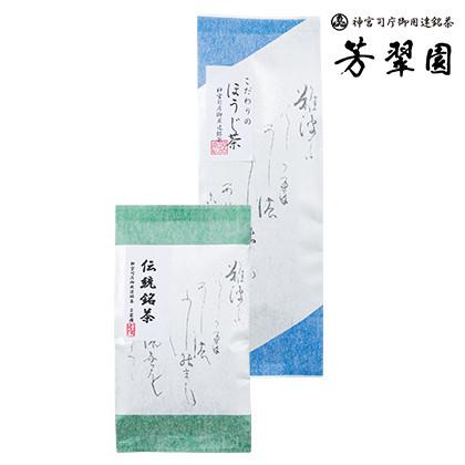 [芳翠園] 煎茶・ほうじ茶セット