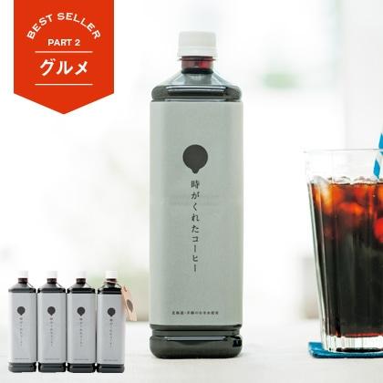 [カフェ・ド・ノール] リキッドコーヒー 4本セット