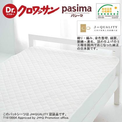 [パシーマ] キルト敷きパット 生成りシングル