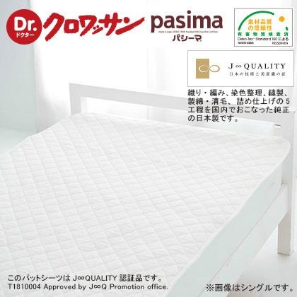 [パシーマ」 キルト敷きパット 生成りダブル