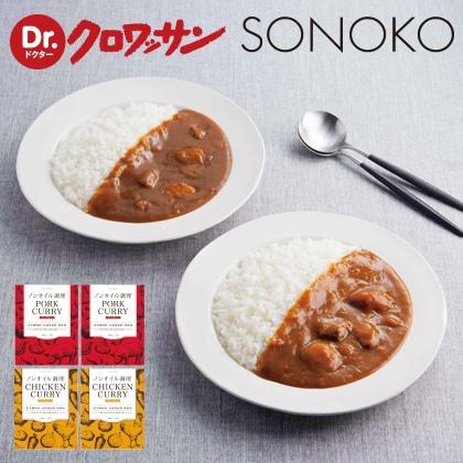 [SONOKO] ノンオイル調理カレー2種セット