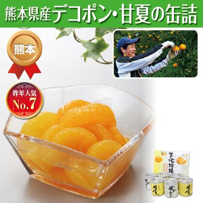 デコポン・甘夏缶詰(6缶)