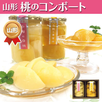 白桃・黄金桃コンポートセット