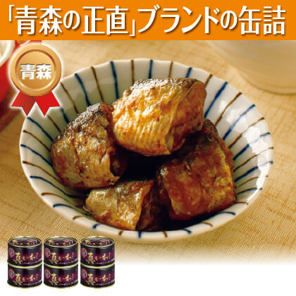 青森の正直 真いわし(醤油味)缶詰