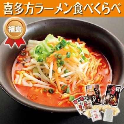 喜多方ラーメン・赤辛味噌ラーメンセット