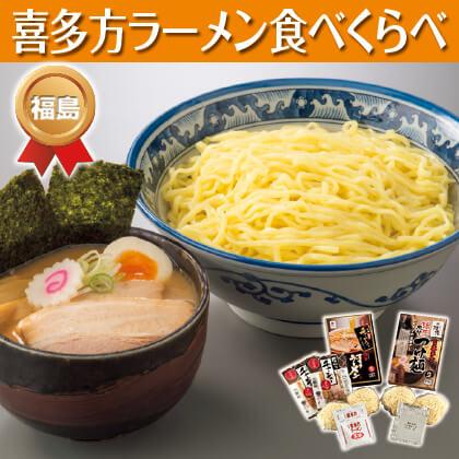 喜多方ラーメン・濃厚魚介つけ麺セット