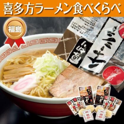 喜多方ラーメン醤油味