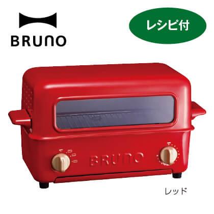 <ブルーノ>トップオープン式トースター&グリル(レッド)