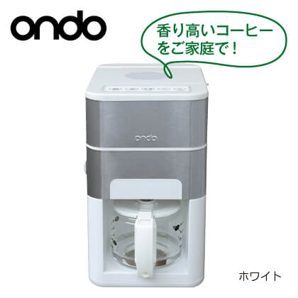 〈オンド〉石臼式コーヒーメーカー(ホワイト)