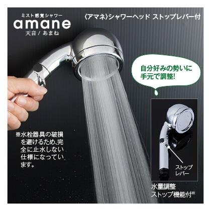 <アマネ>シャワーヘッド ストップレバー付