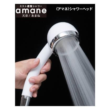 <アマネ>シャワーヘッド