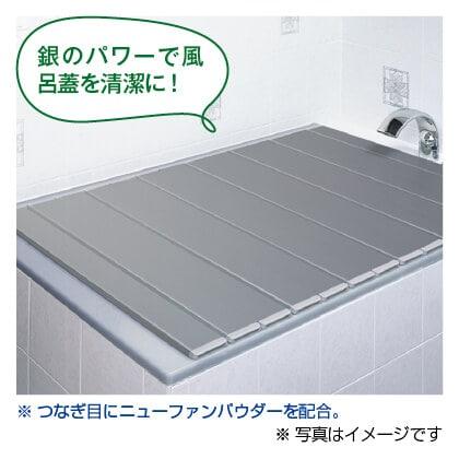 Ag折りたたみ風呂蓋(サイズ:75×139cm)