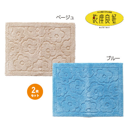 乾度良好サニーバスマット (45×60cm)2枚セット(ベージュ&ブルー)