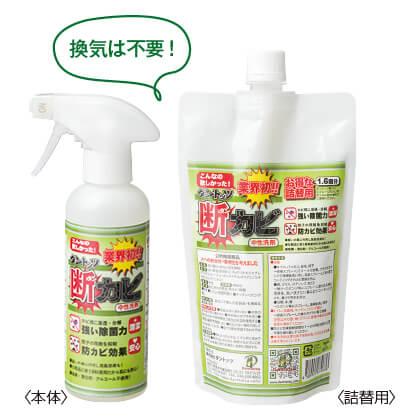 カビ取り・防カビ洗浄剤 断カビセット