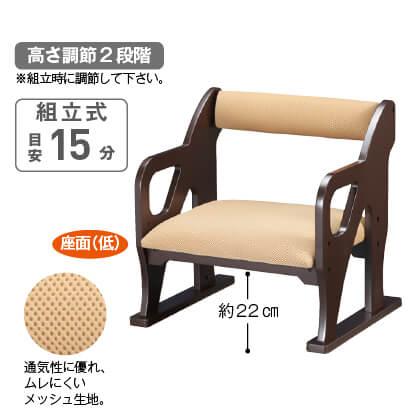 ひざにやさしい楽座椅子