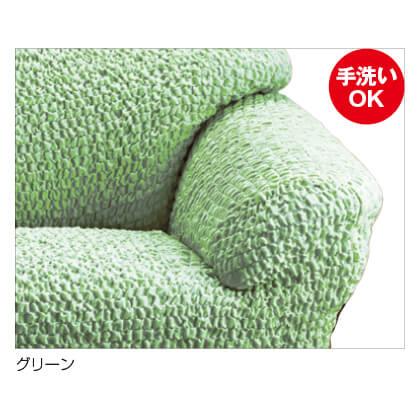 フィット式 ソファカバー 3人掛(グリーン)