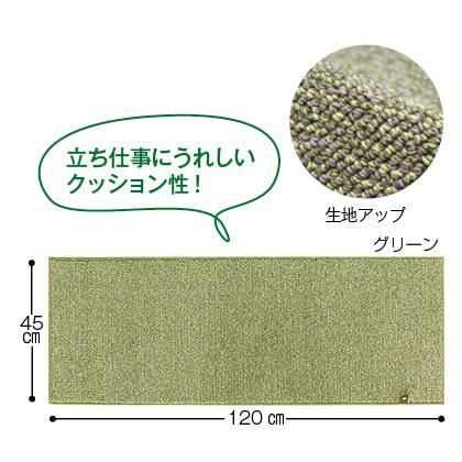 キッチンマット(45×120cm) 2枚セット(グリーン×グリーン)