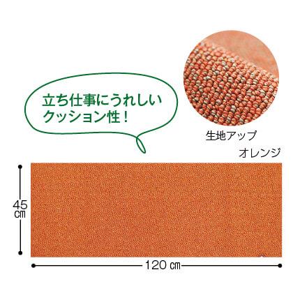 キッチンマット(45×120cm) 2枚セット(オレンジ×オレンジ)