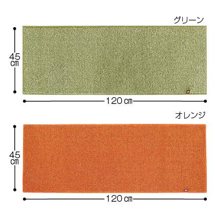 キッチンマット(45×120cm) 2枚セット(グリーン×オレンジ)