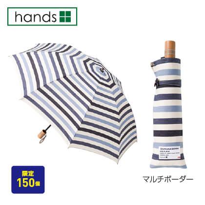 hands+岡山デニム折りたたみ傘50cm(マルチボーダー)