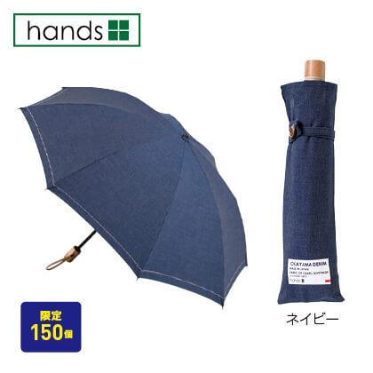 hands+岡山デニム折りたたみ傘50cm(ネイビー)