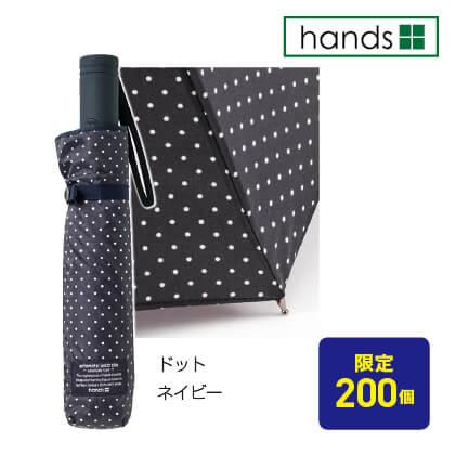 hands+調節式自動開閉折りたたみ傘59cm(ドットネイビー)