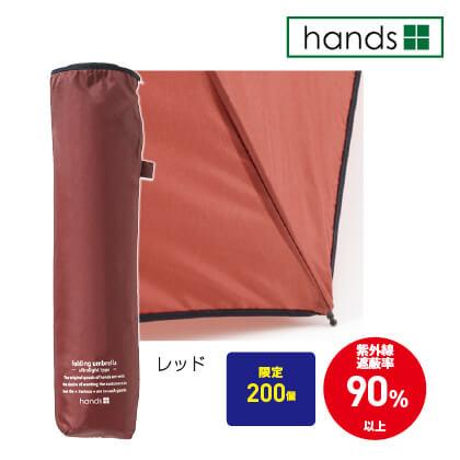 hands+軽量折りたたみ傘50cm(レッド)