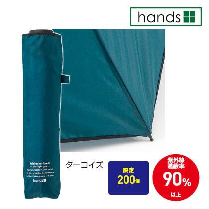 hands+軽量折りたたみ傘50cm(ターコイズ)