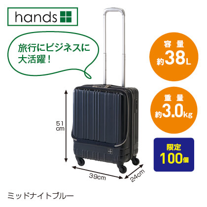hands+ライトスーツケースフロントオープン38L(ミッドナイトブルー)