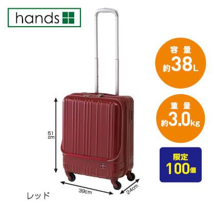 hands+ライトスーツケースフロントオープン38L(レッド)