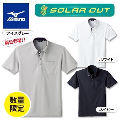 <ミズノ ソーラーカット>メンズポロシャツ3枚セット(ホワイト・ネイビー・アイスグレー M)