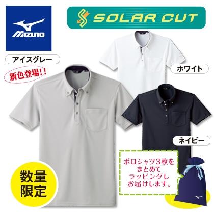 <ミズノ ソーラーカット>メンズポロシャツ3枚セット(ホワイト・ネイビー・アイスグレー M)ラッピング