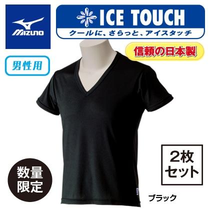 <ミズノ アイスタッチスーパークール>メンズ 半袖VネックTシャツ2枚セット 同色同サイズ(ブラック・LB)