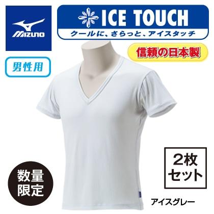 <ミズノ アイスタッチスーパークール>メンズ 半袖VネックTシャツ2枚セット 同色同サイズ(アイスグレー・L)