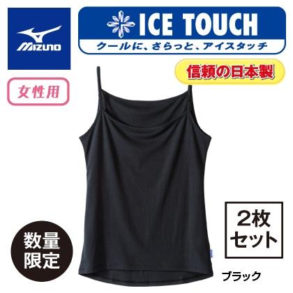 <ミズノ アイスタッチスーパークール>ウイメンズ キャミソールシャツ2枚セット 同色同サイズ(ブラック・L)